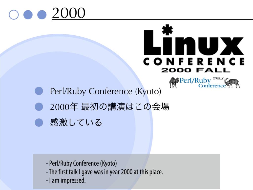 2000 Perl/Ruby Conference (Kyoto) 2000 ࠷ॳͷߨԋ͜...