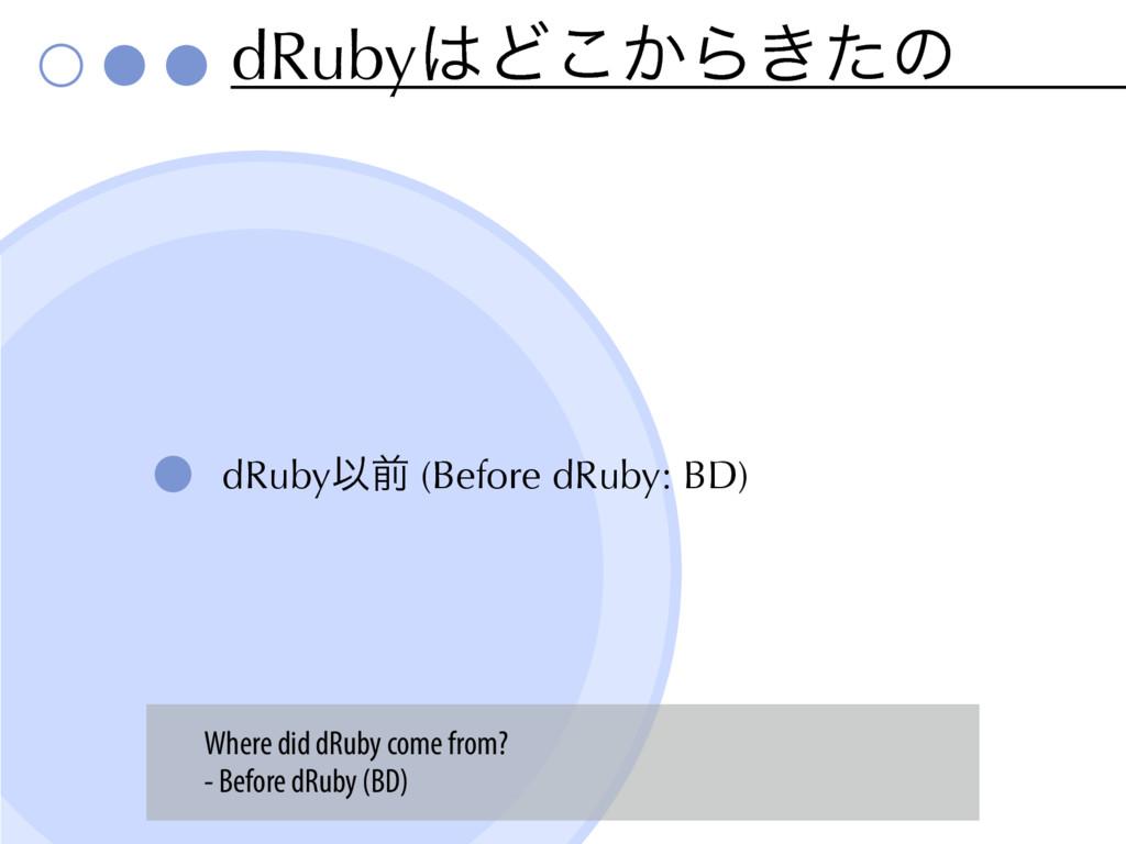 dRubyͲ͔͜Β͖ͨͷ dRubyҎલ (Before dRuby: BD) Where ...
