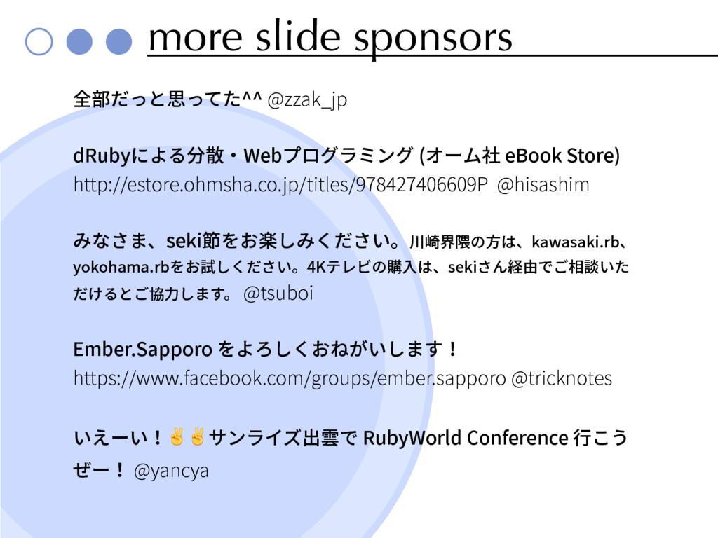 more slide sponsors Ⰻ鿇ה䙼ג??![[BL@KQ E3VCZ...