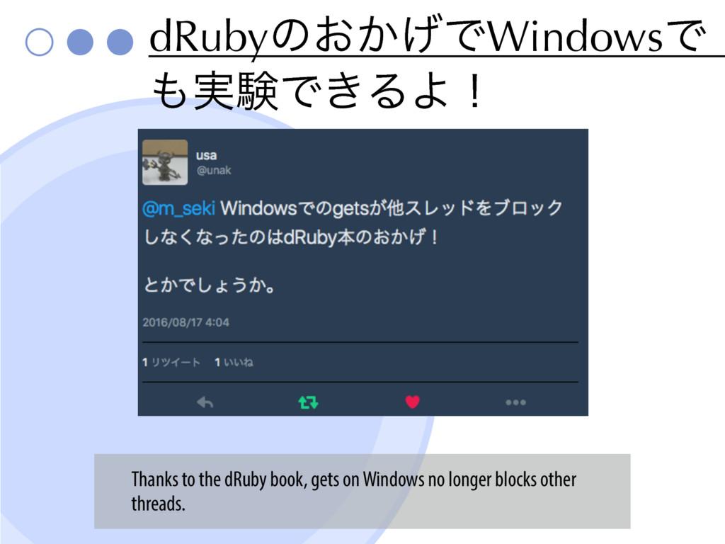 dRubyͷ͓͔͛ͰWindowsͰ ࣮ݧͰ͖ΔΑʂ Thanks to the dRuby...