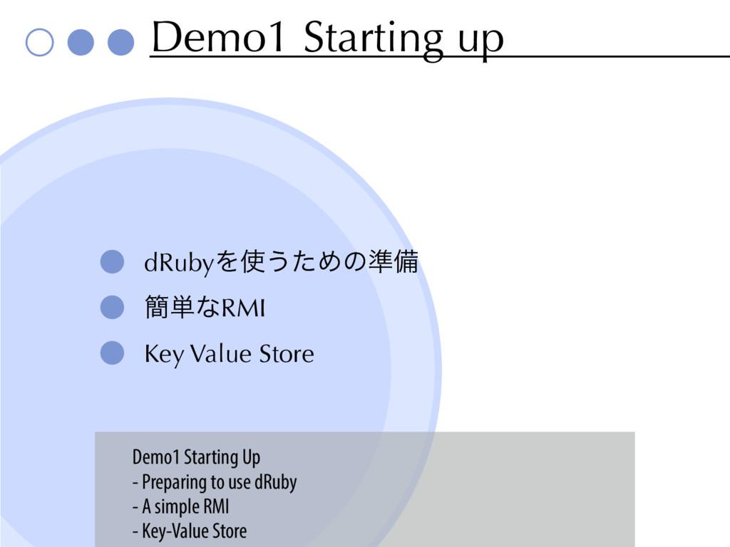 Demo1 Starting up dRubyΛ͏ͨΊͷ४උ ؆୯ͳRMI Key Valu...