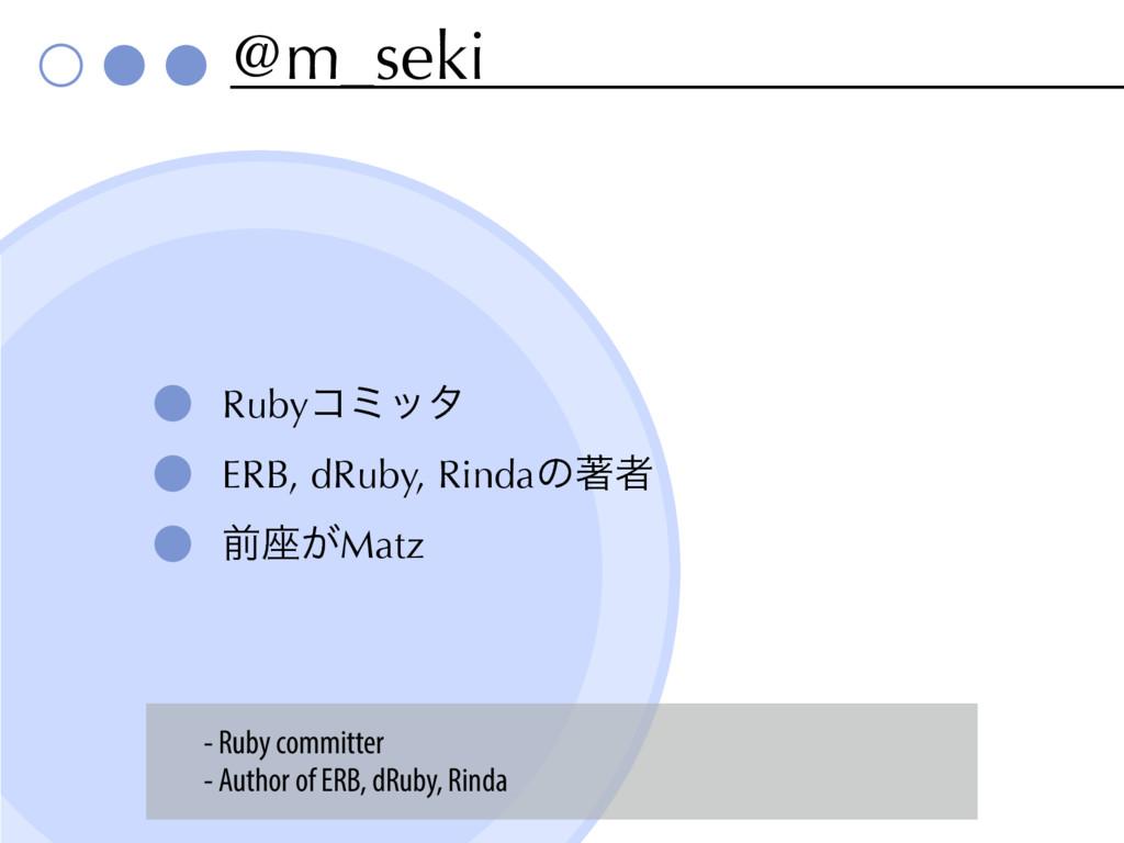 @m_seki Rubyίϛολ ERB, dRuby, Rindaͷஶऀ લ࠲͕Matz -...