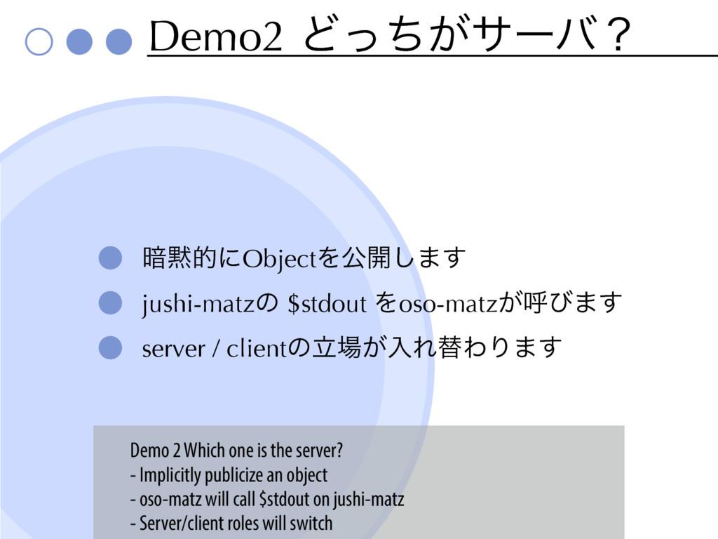 Demo2 Ͳ͕ͬͪαʔόʁ ҉తʹObjectΛެ։͠·͢ jushi-matzͷ $st...