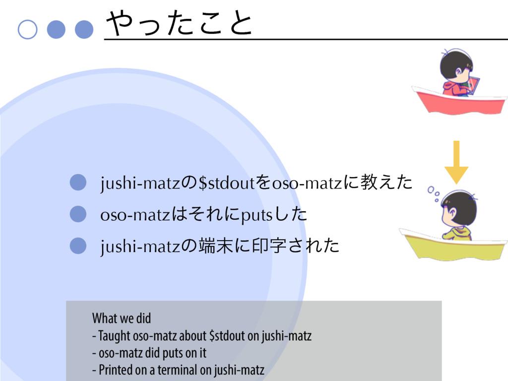 ͬͨ͜ͱ jushi-matzͷ$stdoutΛoso-matzʹڭ͑ͨ oso-matz...