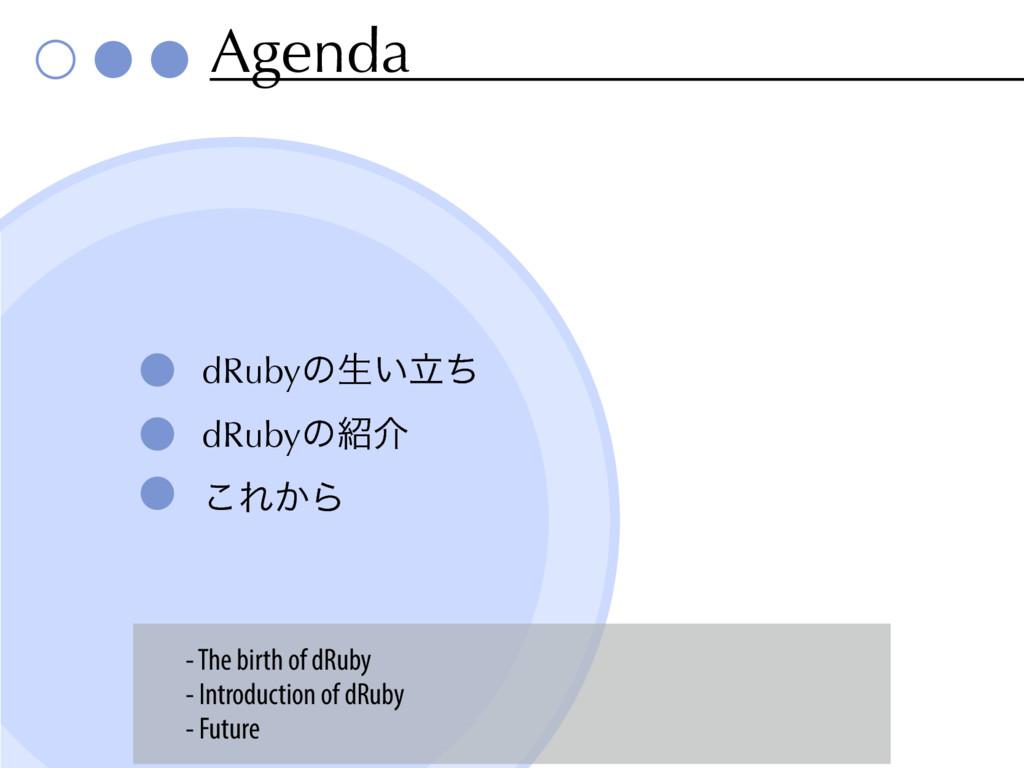 Agenda dRubyͷੜཱ͍ͪ dRubyͷհ ͜Ε͔Β - The birth of ...