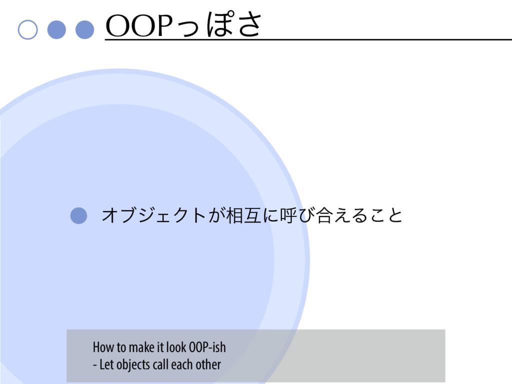 OOPͬΆ͞ ΦϒδΣΫτ͕૬ޓʹݺͼ߹͑Δ͜ͱ How to make it look OO...