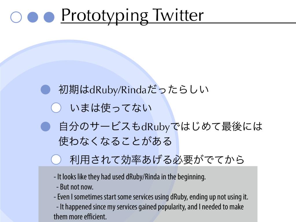 Prototyping Twitter ॳظdRuby/RindaͩͬͨΒ͍͠ ͍·ͬͯ...