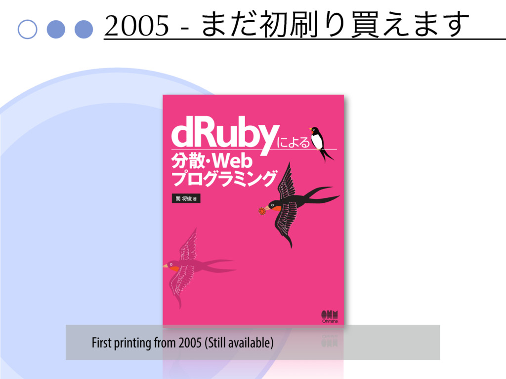 2005 - ·ͩॳΓങ͑·͢ dRuby ʹΑΔ ؔকढ़ஶ  ɾ Web ϓϩ...