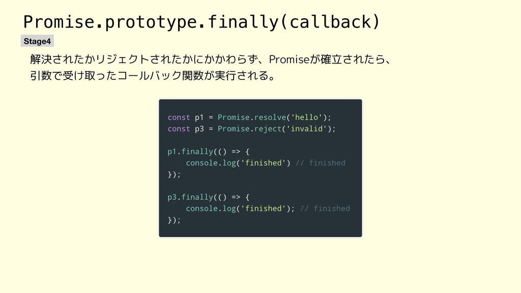 Promise.prototype.finally(callback) 解決されたかリジェクト...