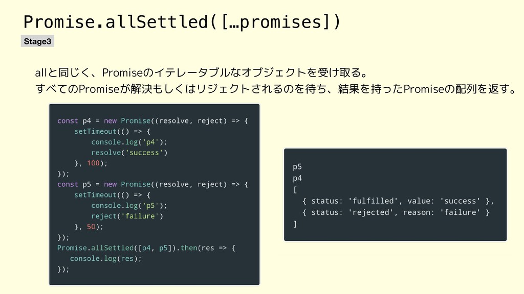 Promise.allSettled([…promises]) Stage3 allと同じく、...
