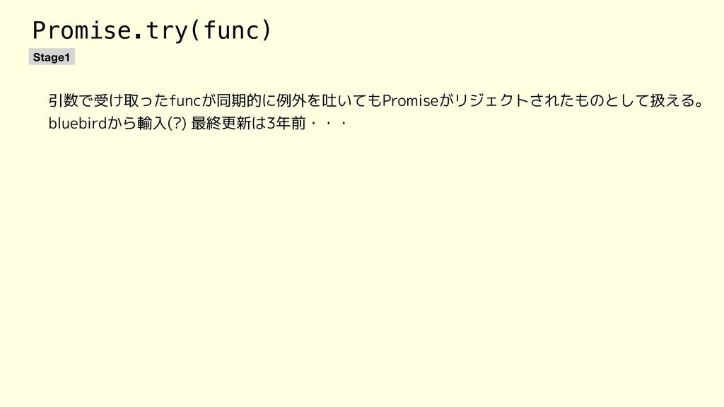 Promise.try(func) Stage1 引数で受け取ったfuncが同期的に例外を吐い...