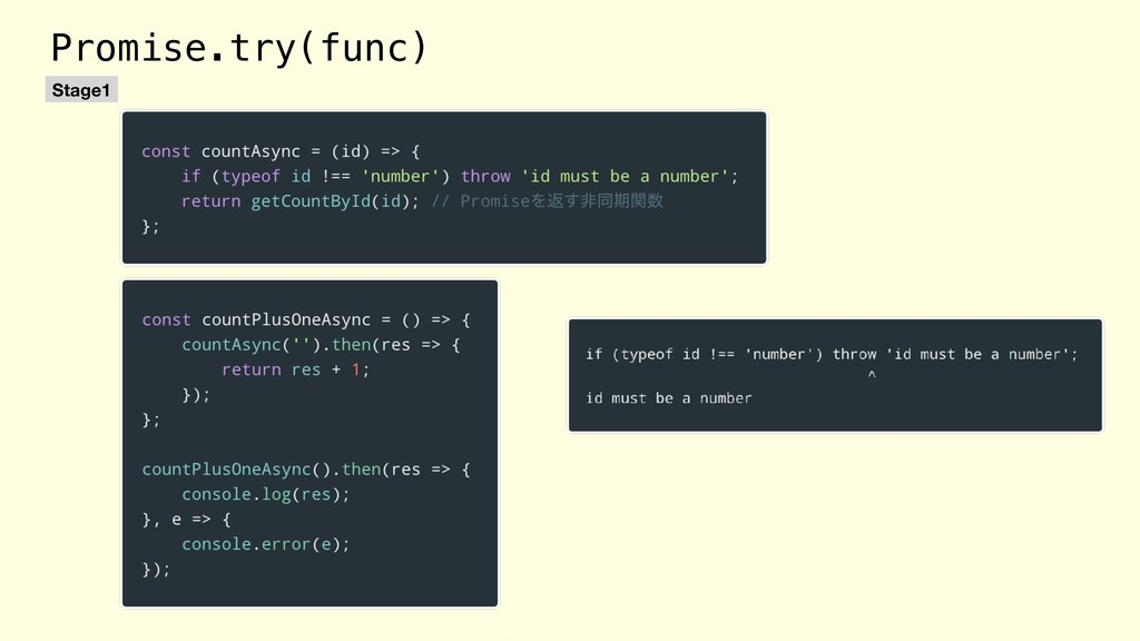 Promise.try(func) Stage1