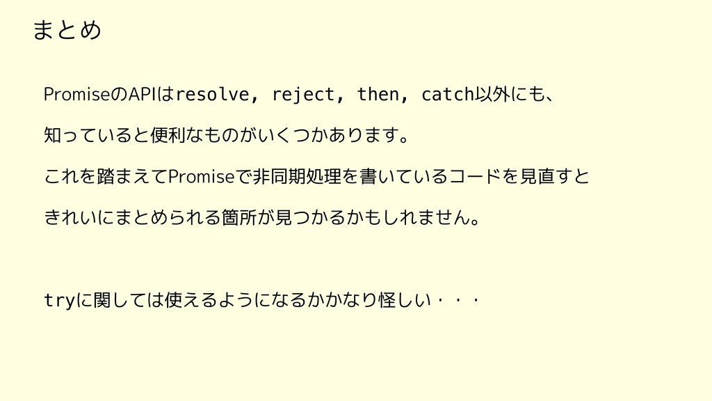 ·ͱΊ PromiseのAPIはresolve, reject, then, catch以外に...