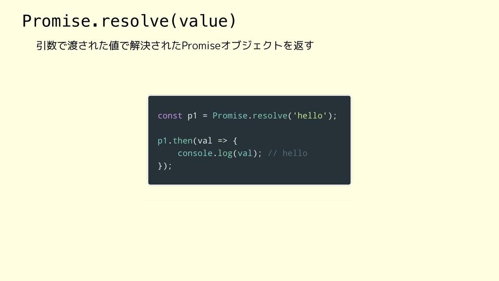 Promise.resolve(value) 引数で渡された値で解決されたPromiseオブジ...