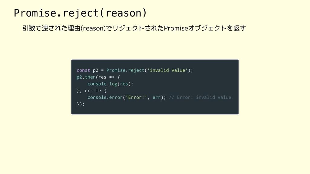 Promise.reject(reason) 引数で渡された理由(reason)でリジェクトさ...