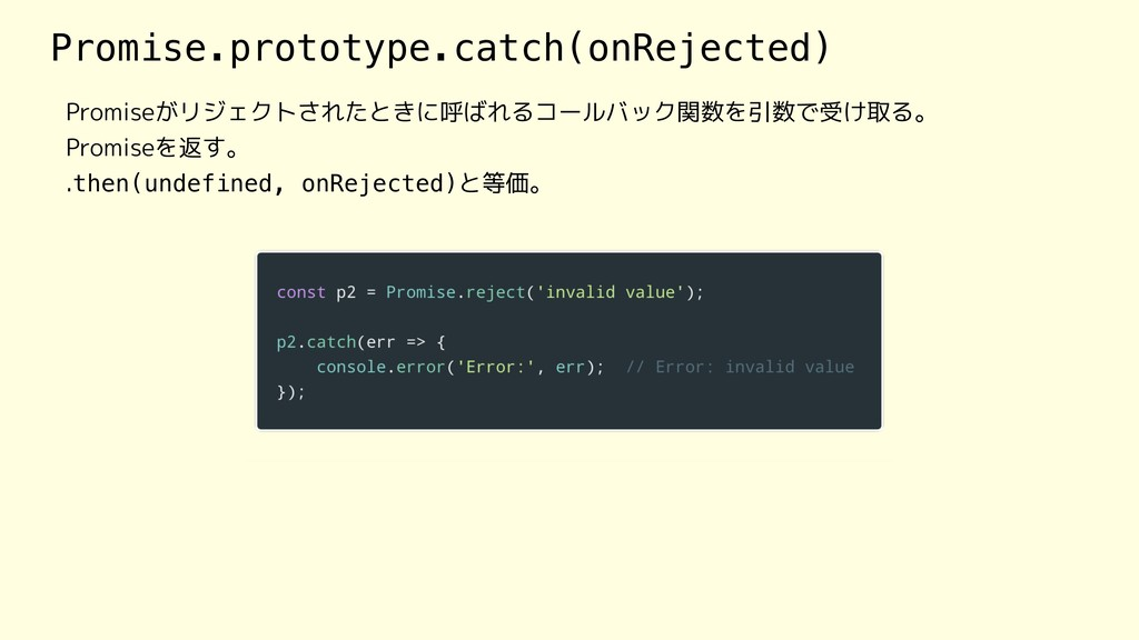 Promise.prototype.catch(onRejected) Promiseがリジェ...
