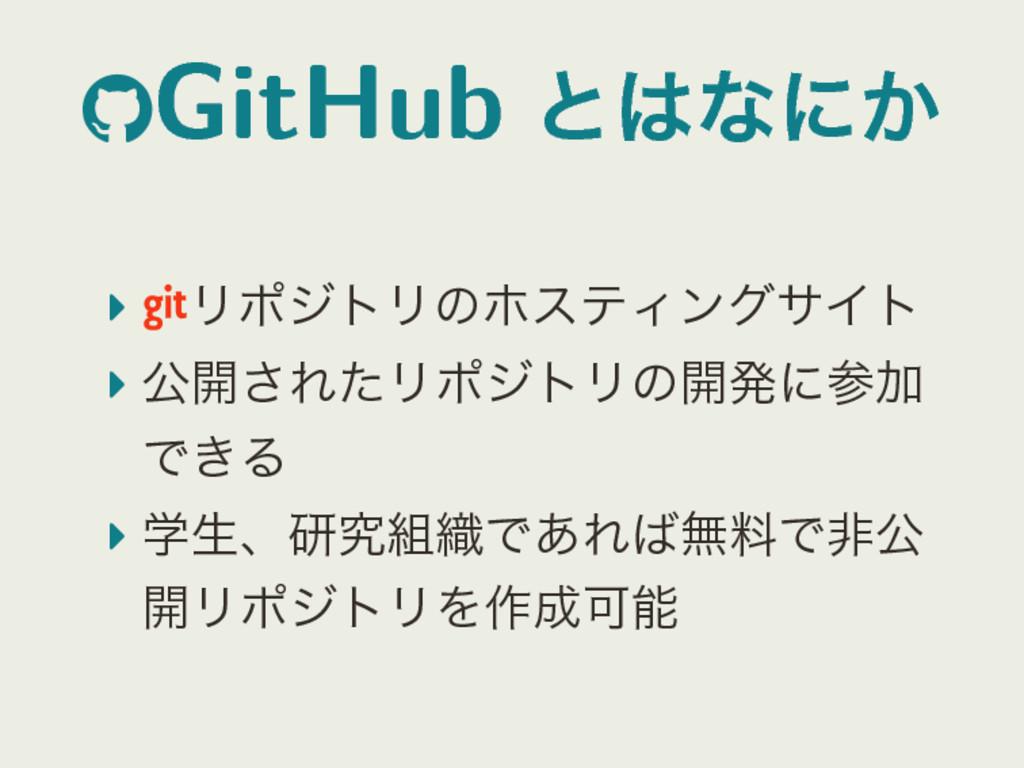 GitHub ͱͳʹ͔  ϦϙδτϦͷϗεςΟϯάαΠτ  ެ։͞ΕͨϦϙδτϦͷ։...