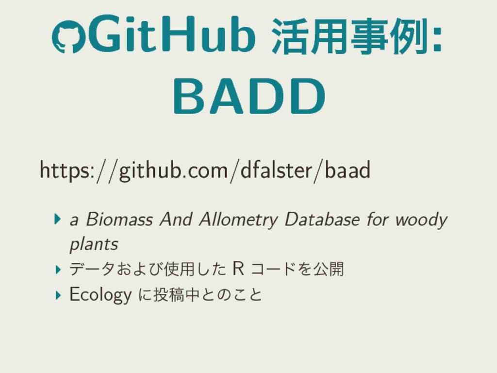 GitHub ׆༻ྫ: BADD https://github.com/dfalster/...