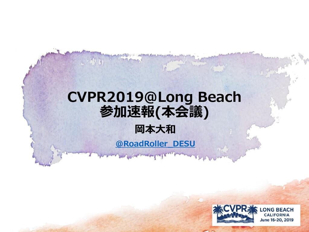 岡本大和 @RoadRoller_DESU CVPR2019@Long Beach 参加速報(...