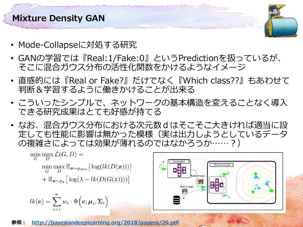 Mixture Density GAN • Mode-Collapseに対処する研究 • GA...