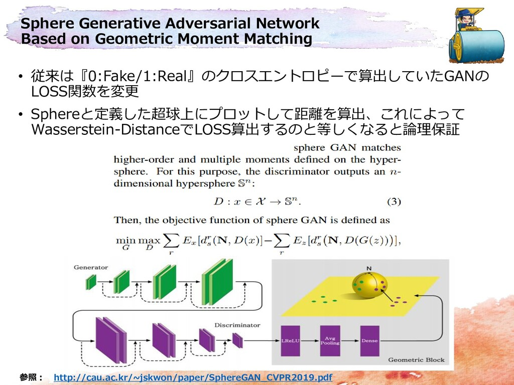 Sphere Generative Adversarial Network Based on ...