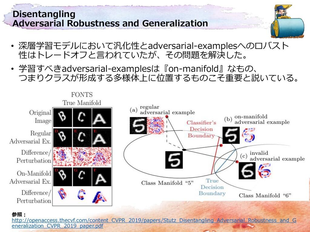 Disentangling Adversarial Robustness and Genera...