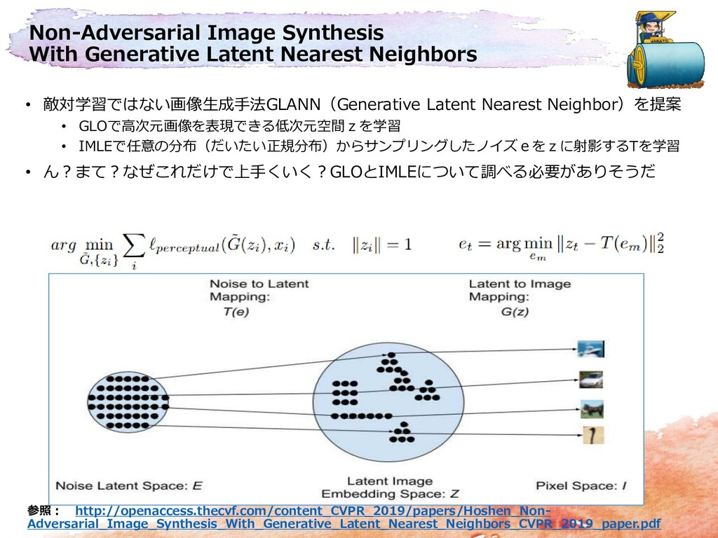 Non-Adversarial Image Synthesis With Generative...
