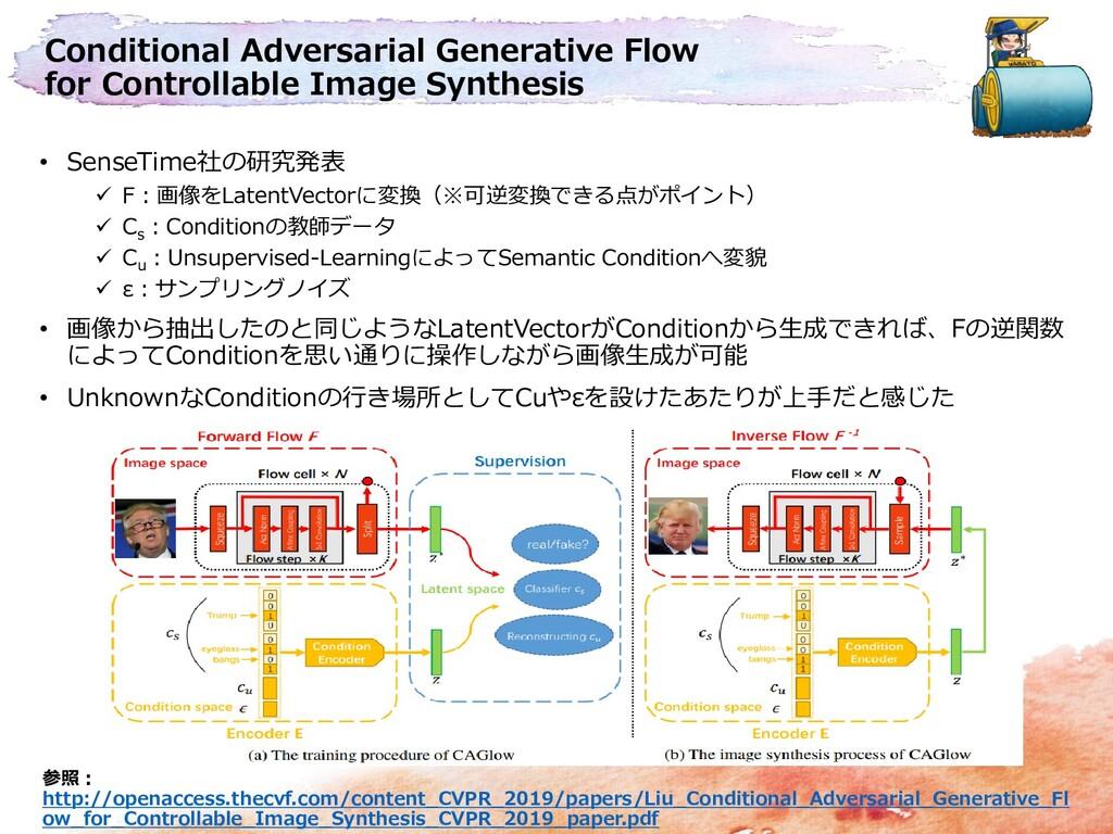 Conditional Adversarial Generative Flow for Con...