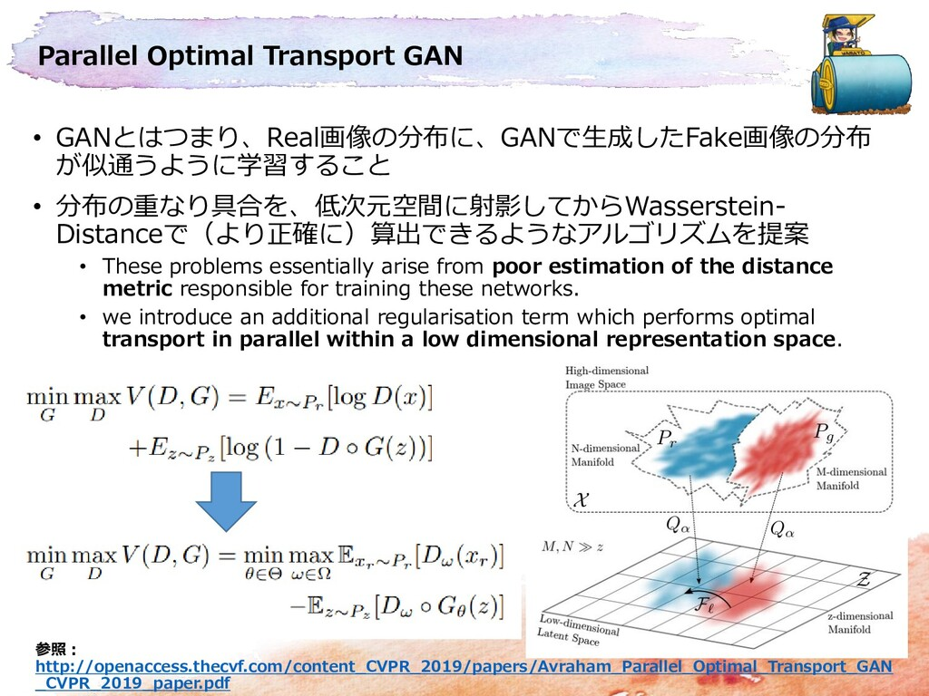 Parallel Optimal Transport GAN • GANとはつまり、Real画...