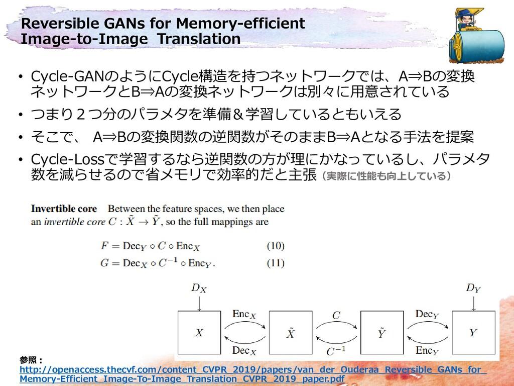 Reversible GANs for Memory-efficient Image-to-I...