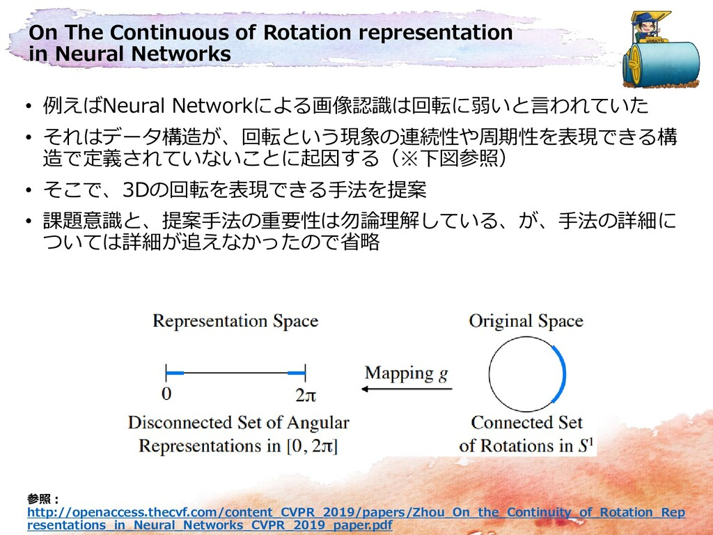 On The Continuous of Rotation representation in...