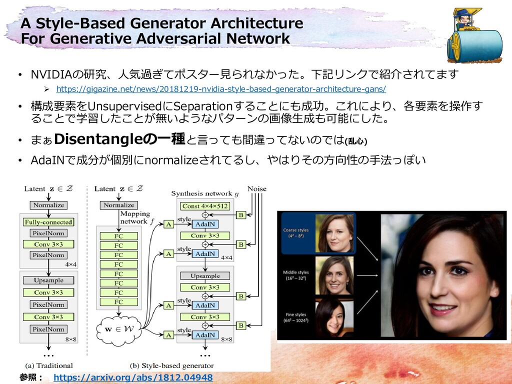 A Style-Based Generator Architecture For Genera...