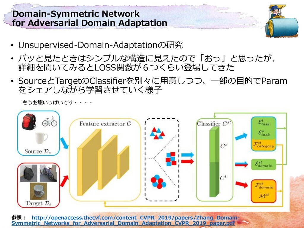 Domain-Symmetric Network for Adversarial Domain...