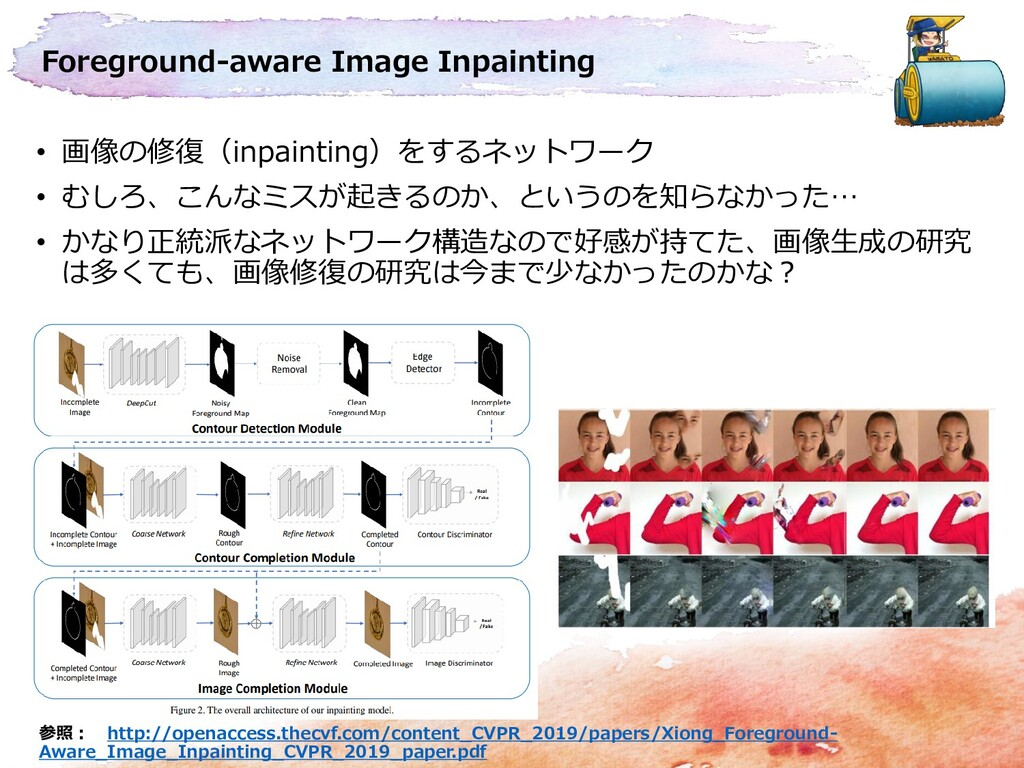 Foreground-aware Image Inpainting • 画像の修復(inpai...