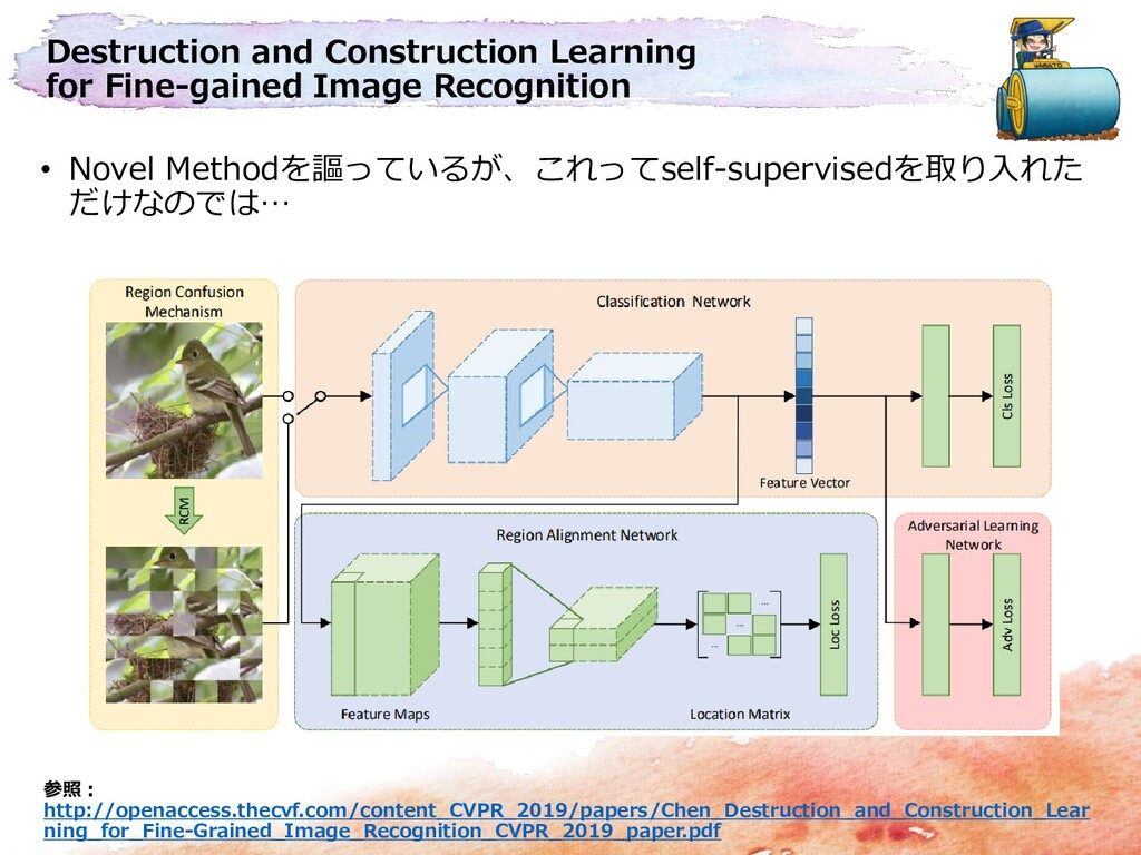 Destruction and Construction Learning for Fine-...