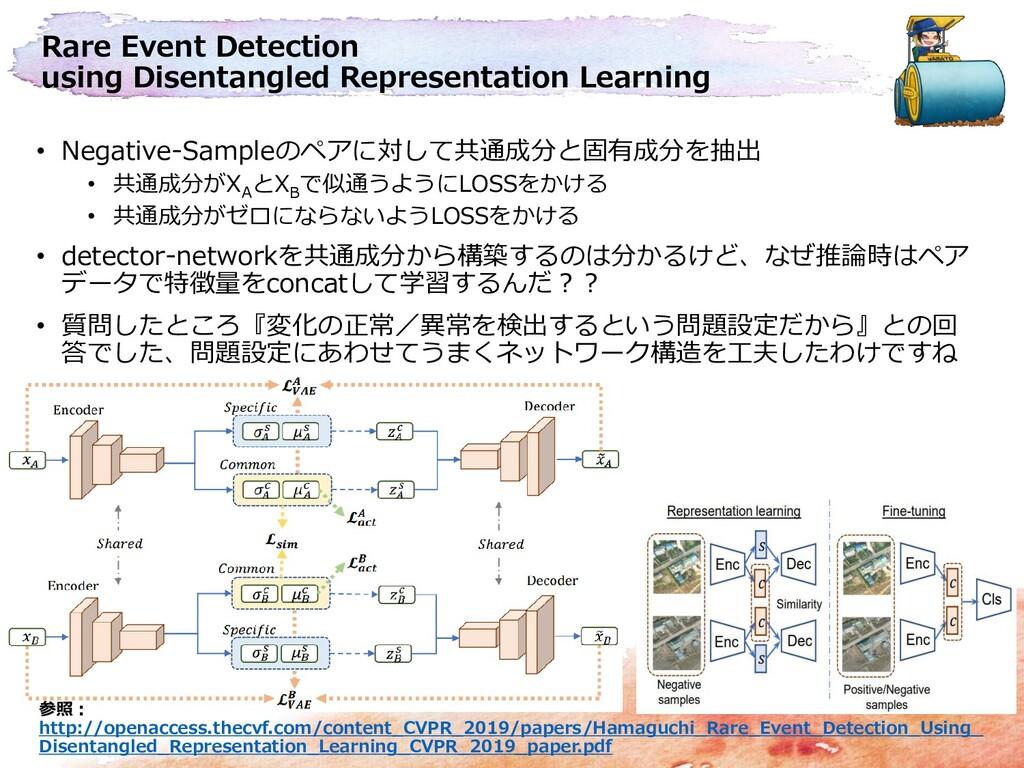 Rare Event Detection using Disentangled Represe...