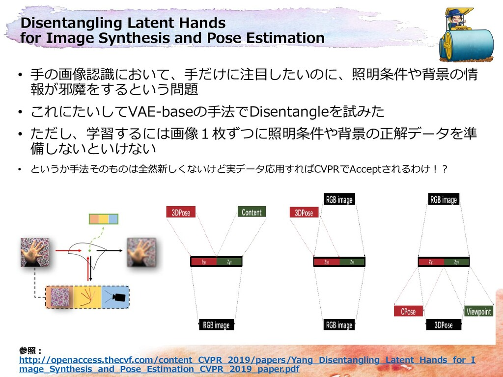 Disentangling Latent Hands for Image Synthesis ...