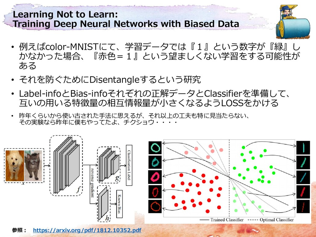 Learning Not to Learn: Training Deep Neural Net...