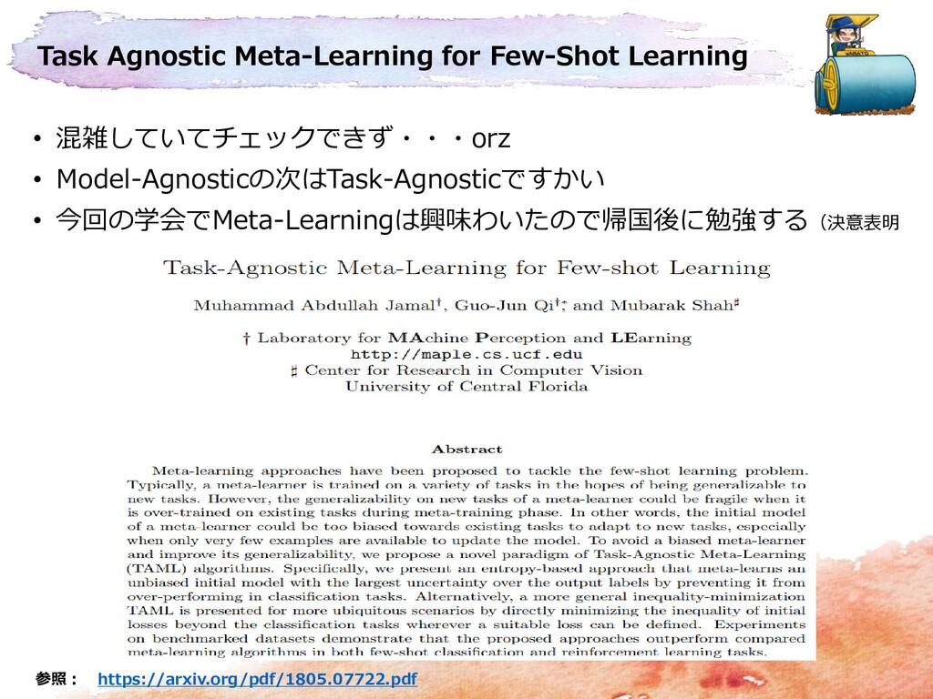 Task Agnostic Meta-Learning for Few-Shot Learni...