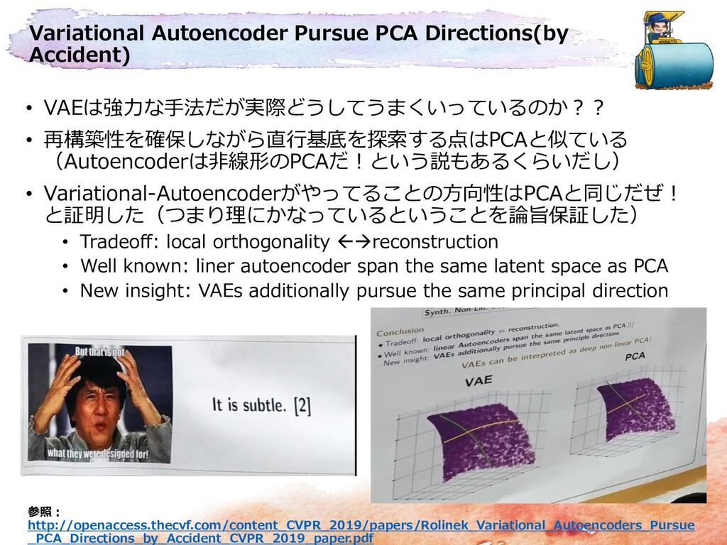 Variational Autoencoder Pursue PCA Directions(b...