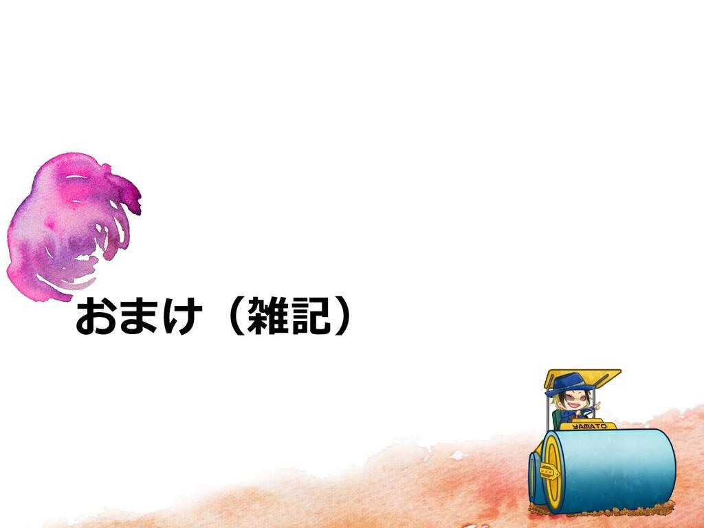 おまけ(雑記)