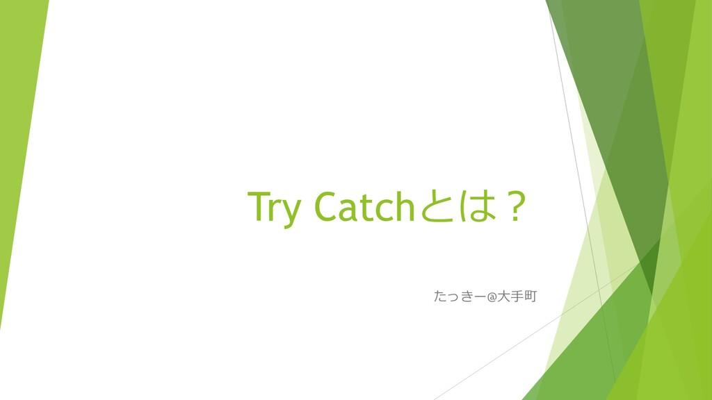 Try Catchとは? たっきー@大手町