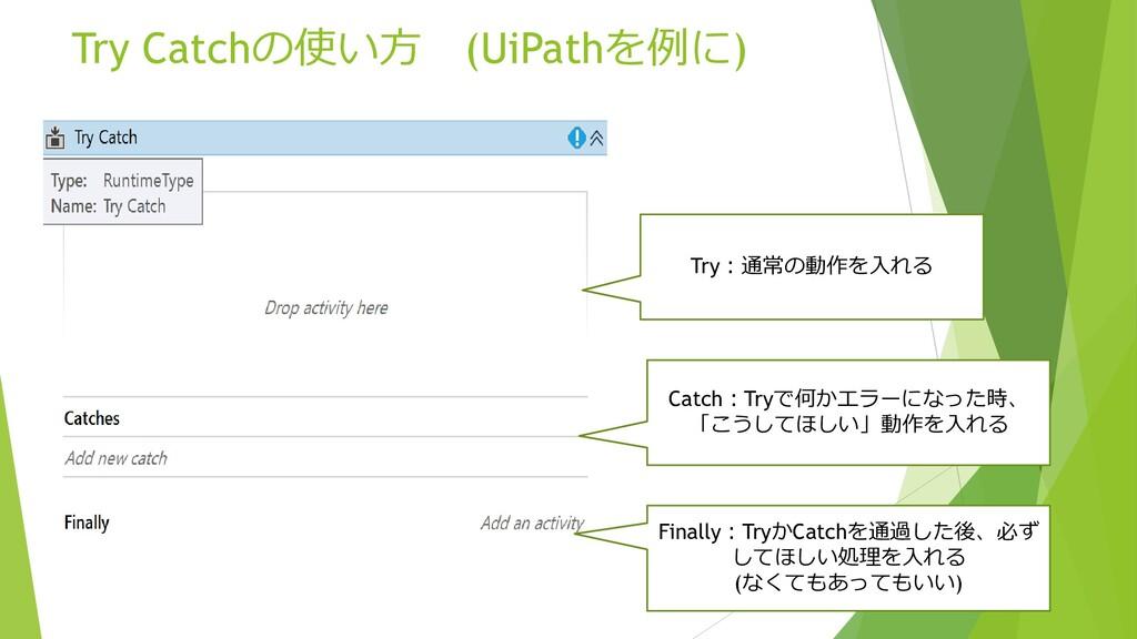 Try Catchの使い方 (UiPathを例に) Try:通常の動作を入れる Catch:T...