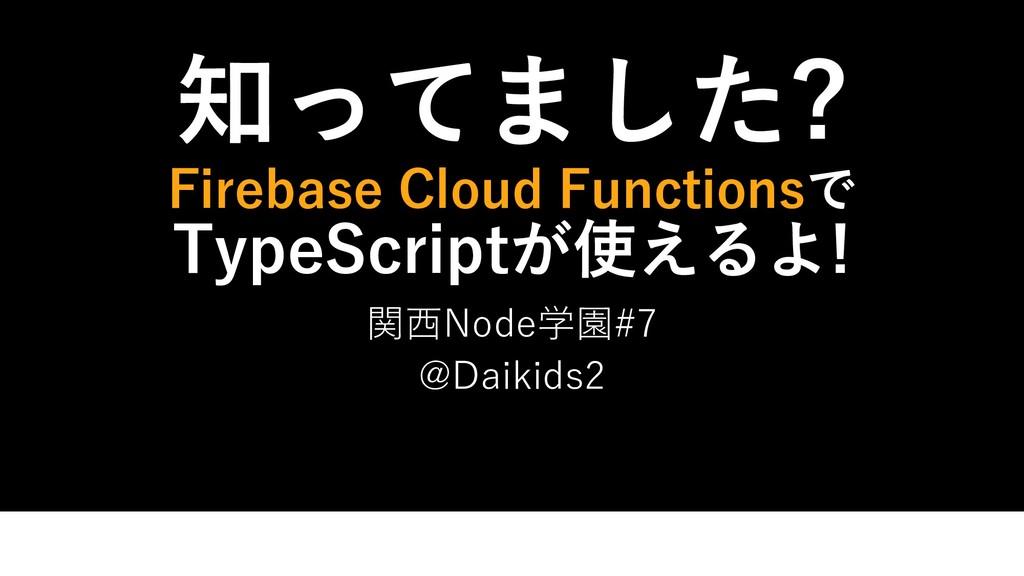 知ってました? Firebase Cloud Functionsで TypeScriptが使え...
