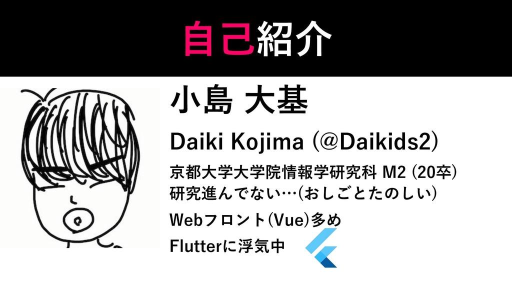 ⾃⼰紹介 ⼩島 ⼤基 Daiki Kojima (@Daikids2) 京都⼤学⼤学院情報学研...