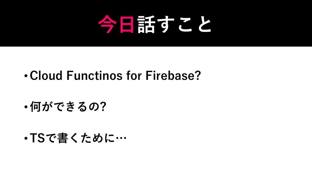 今⽇話すこと •Cloud Functinos for Firebase? •何ができるの? ...