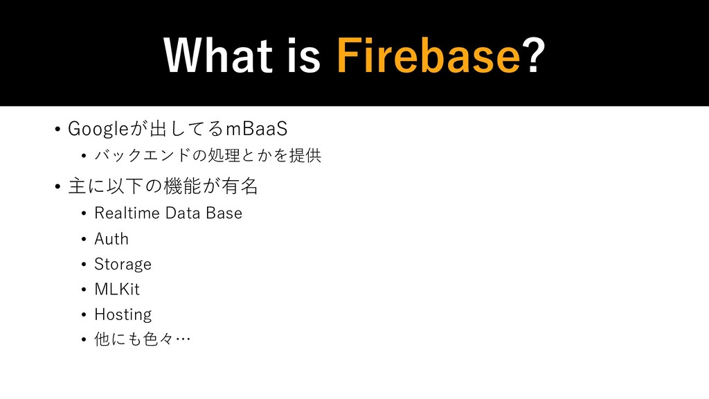 What is Firebase? • Googleが出してるmBaaS • バックエンドの処...