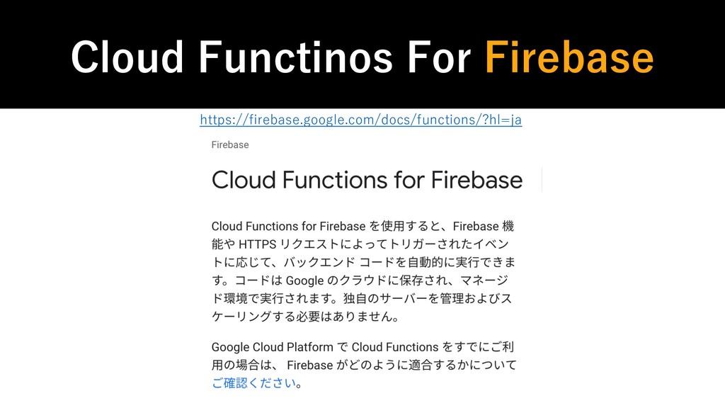 Cloud Functinos For Firebase https://firebase.g...