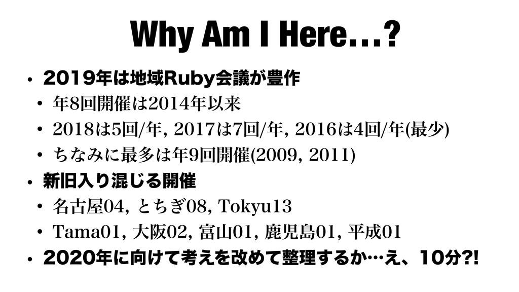 Why Am I Here…? w Ҭ3VCZձ͕ٞ๛࡞ w ճ։࠵...
