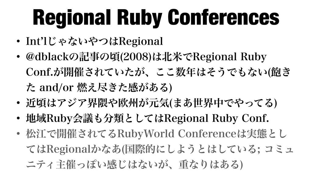 Regional Ruby Conferences w *OU`M͡Όͳ͍ͭ3FHJPOB...